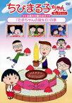 ちびまる子ちゃんセレクション お誕生日編その3「たまちゃんの誕生日」の巻 [ TARAKO ]
