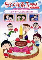 ちびまる子ちゃんセレクション お誕生日編その3「たまちゃんの誕生日」の巻