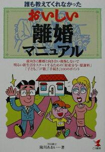 【送料無料】おいしい離婚マニュアル [ 滝川あおい ]