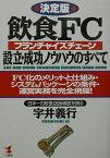飲食FC設立・成功ノウハウのすべて FC化のメリットと仕組み・システムパッケージの条件 (Kou business) [ 宇井義行 ]