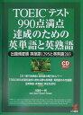【送料無料】TOEICテスト990点満点達成のための英単語と英熟語 [ 川村一代 ]