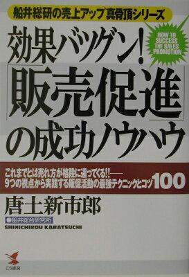 【送料無料】効果バツグン!「販売促進」の成功ノウハウ