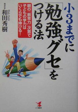 楽天ブックス: 小学生のための読解力をつける魔法の本棚 ...