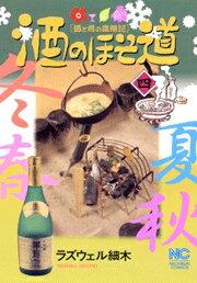酒のほそ道(4) 酒と肴の歳時記 (ニチブンコミックス) [ ラズウェル細木 ]
