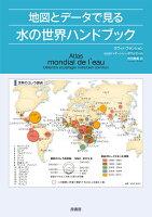 地図とデータで見る水の世界ハンドブック