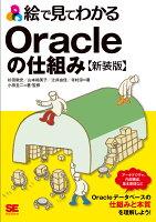絵で見てわかるOracleの仕組み 新装版