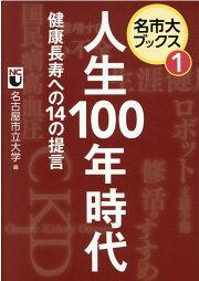 人生100年時代健康長寿への14の提言