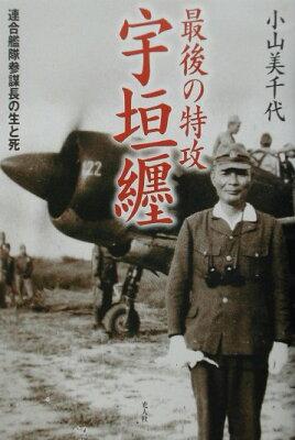 最後の特攻宇垣纒 連合艦隊参謀長