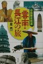 【長江の旅