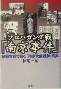 プロパガンダ戦「南京事件」