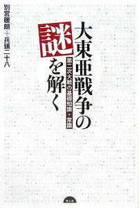 【送料無料】大東亜戦争の謎を解く [ 別宮暖朗 ]