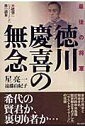 【送料無料】最後の将軍徳川慶喜の無念