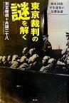 東京裁判の謎を解く 極東国際軍事裁判の基礎知識 [ 別宮暖朗 ]