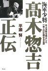 海軍少将高木惣吉正伝 本土決戦を阻止した一軍人の壮絶なる生涯 [ 平瀬努 ]