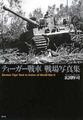 【送料無料】ティーガー戦車戦場写真集