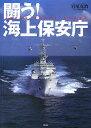【送料無料】闘う!海上保安庁