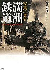 【送料無料】写真に見る満洲鉄道