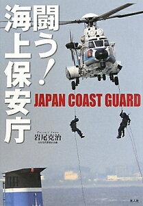 【送料無料】闘う!海上保安庁改訂版