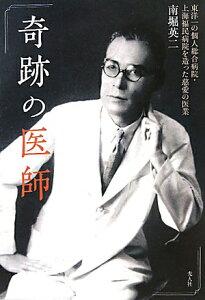 【送料無料】奇跡の医師