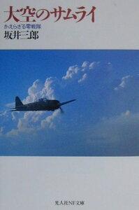 【送料無料】大空のサムライ新装改訂版