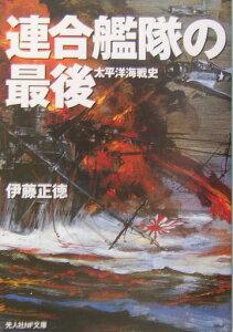 【送料無料】連合艦隊の最後新装版 [ 伊藤正徳 ]