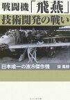戦闘機「飛燕」技術開発の戦い新装版 日本唯一の液冷傑作機 (光人社NF文庫) [ 碇義朗 ]