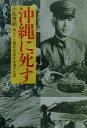 沖縄に死す 第三十二軍司令官牛島満の生涯