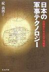 日本の軍事テクノロジー新装版 技術者たちの太平洋戦争 (光人社NF文庫) [ 碇義朗 ]