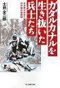 【送料無料】ガダルカナルを生き抜いた兵士たち