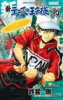 新テニスの王子様 34