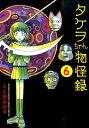 タケヲちゃん物怪録(6) (ゲッサン少年サンデーコミックス) [ とよ田 みのる ]