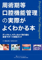 周術期等口腔機能管理の実際がよくわかる本
