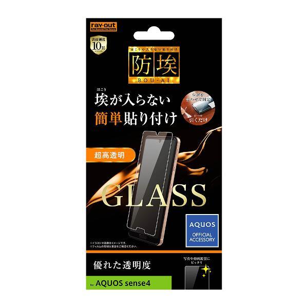 AQUOS sense4 ガラスフィルム 防埃 10H 光沢 ソーダガラス