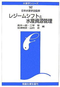 【送料無料】レジ-ムシフトと水産資源管理