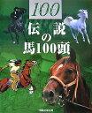 伝説の馬100頭