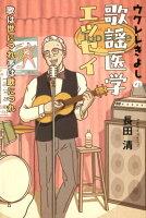 ウクレレきよしの歌謡医学エッセイ