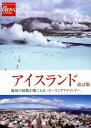 アイスランド改訂版 地球の鼓動が聞こえる…ヒーリングアイランドへ (地球の歩き方gem STONE) [ ダイヤモンド・ビッグ社 ]