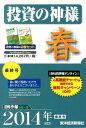 【送料無料】投資の神様(2014春)