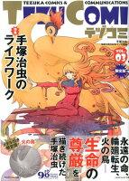 テヅコミ 3巻 限定版