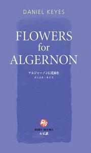 【楽天ブックスならいつでも送料無料】アルジャーノンに花束を [ ダニエル・キイス ]