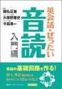 英会話・ぜったい・音読(入門編) CDブック (Power English) [ 国弘正雄 ]