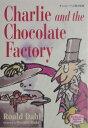 チョコレート工場の秘密