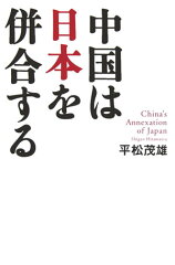 【送料無料】中国は日本を併合する [ 平松茂雄 ]