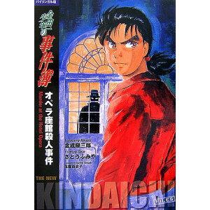 Kanada Ichijou no Jikenbo (Opera House Murder Case) Bilingual version [Kinari Yosaburo]