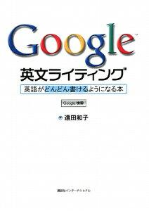 【送料無料】Google英文ライティング