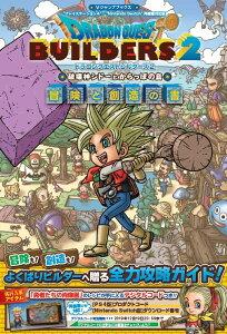 """ドラゴンクエストビルダーズ2 破壊神シドーとからっぽの島 冒険と創造の書 """"プレイステーション 4""""/""""Nintendo Switch""""両対応版 (Vジャンプブックス) [ Vジャンプ編集部 ]"""