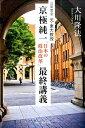 元・東大教授京極純一「日本の政治改革」最終講義 公開霊言 (OR books) [ 大川隆法 ]
