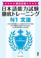 日本語能力試験 徹底トレーニングN1文法