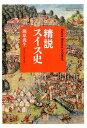 精説スイス史 [ 瀬原義生 ]%3f_ex%3d128x128&m=https://thumbnail.image.rakuten.co.jp/@0_mall/book/cabinet/7701/9784892597701.jpg?_ex=128x128