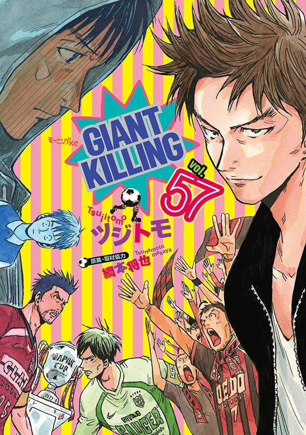 GIANT KILLING(57)画像